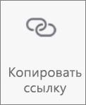 """Кнопка """"Копировать ссылку"""" в OneDrive для Android"""