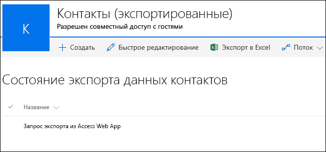 """Список SharePoint с записью под названием """"Запрос на экспорт в Access Web App"""""""