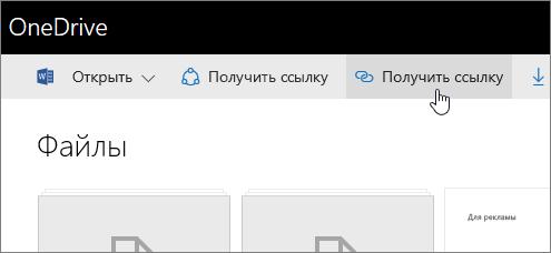 Предоставление общего доступа к файлам в OneDrive для бизнеса через Интернет