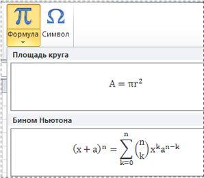 Список заранее отформатированных уравнений