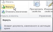 Лента SharePoint с указателем мыши, наведенным на значок ''Вернуть''