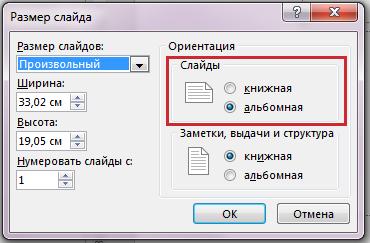 """В диалоговом окне """"Размер слайда"""" можно изменить ориентацию слайдов на книжную или альбомную."""