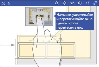 Коснитесь окна панорамирования и удерживайте его, затем перетащите окно по экрану, чтобы переместить его.