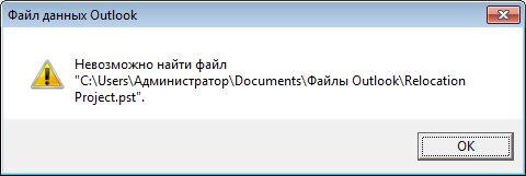 Диалоговое окно «Отсутствует файл данных Outlook (PST)»