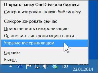 Управление хранилищем OneDrive для бизнеса