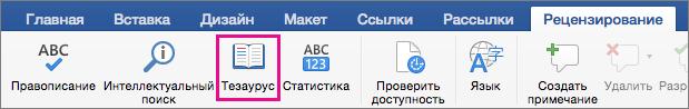 """Вкладка """"Рецензирование"""", выделен элемент """"Тезаурус""""."""