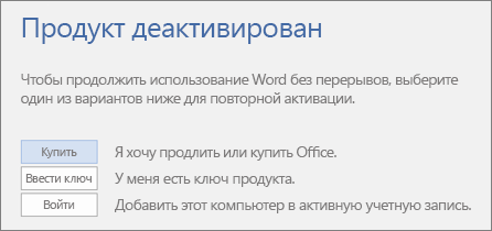 Снимок экрана: сообщение об ошибке «Продукт деактивирован»