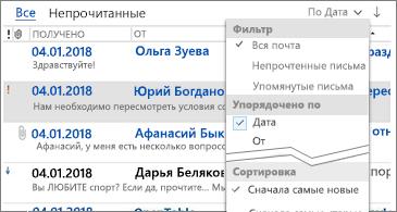 Список доступных фильтров для сортировки сообщений