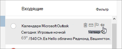Снимок экрана: параметр закрепления