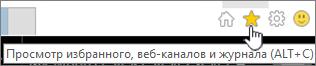 Кнопка веб-каналов в Internet Explorer