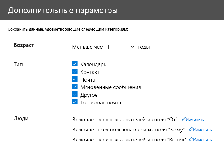 """Настройте фильтры на странице """"Дополнительные параметры"""", чтобы импортировать только нужные данные"""