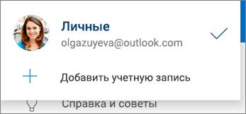 Добавление учетной записи в приложении OneDrive для Android