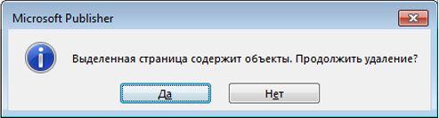 Это предупреждение появляется при попытке удалить страницу с содержимым.