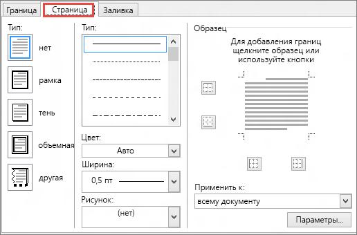 """Вкладка """"Граница страницы"""" в диалоговом окне """"Границы и заливка"""" в Word 2010"""