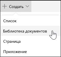 Создание библиотеки документов SharePoint