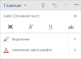 Снимок экрана: меню форматирования текста в Word Mobile