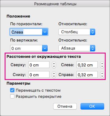 """Настройте расстояния между выбранной таблицей и основным текстом в разделе """"Расстояние от окружающего текста""""."""