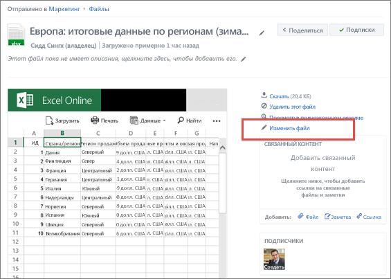 Редактирование общего файла в Yammer