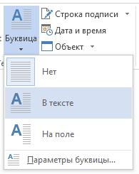 """В меню """"Буквица"""" выберите пункт """"В тексте""""."""