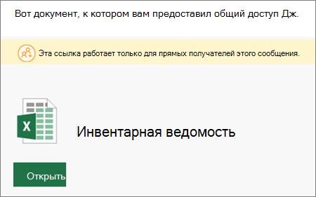 Образец электронной почты нотиифкатион общего файла SharePoint
