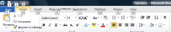 Подсказки клавиш для элементов ленты