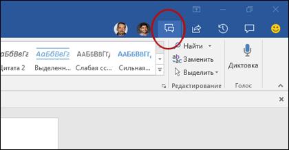 Нажмите кнопку чата в коллекции возможностей совместного редактирования, чтобы открыть окно чата