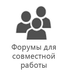 """Отдел управления проектами — """"Форумы для совместной работы"""""""