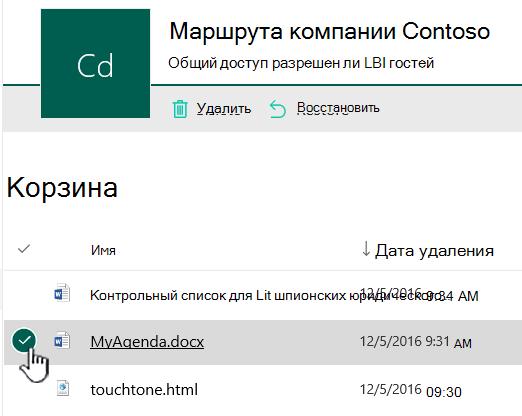 Корзина с выбранным элементом в SharePoint Online