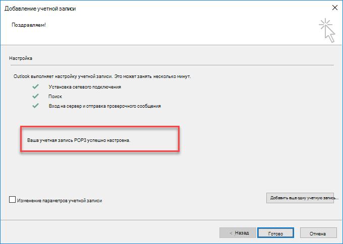 Outlook добавляет учетную запись как POP