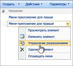 """Команда """"Управление разрешениями"""" в раскрывающемся меню элемента"""