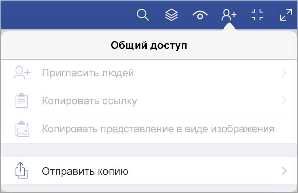 Отправка копии файла в Visio Viewer для iPad