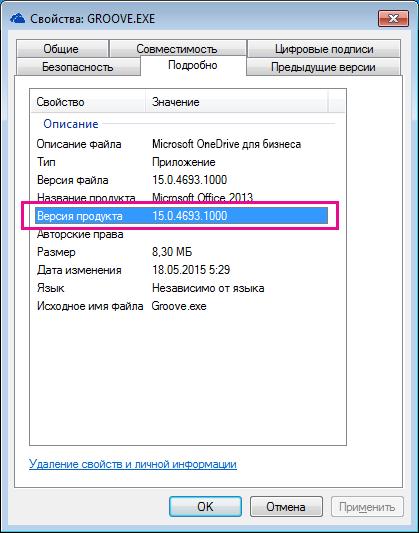 Диалоговое окно свойств groove.exe показывает версию продукта для приложения для синхронизации OneDrive для бизнеса.
