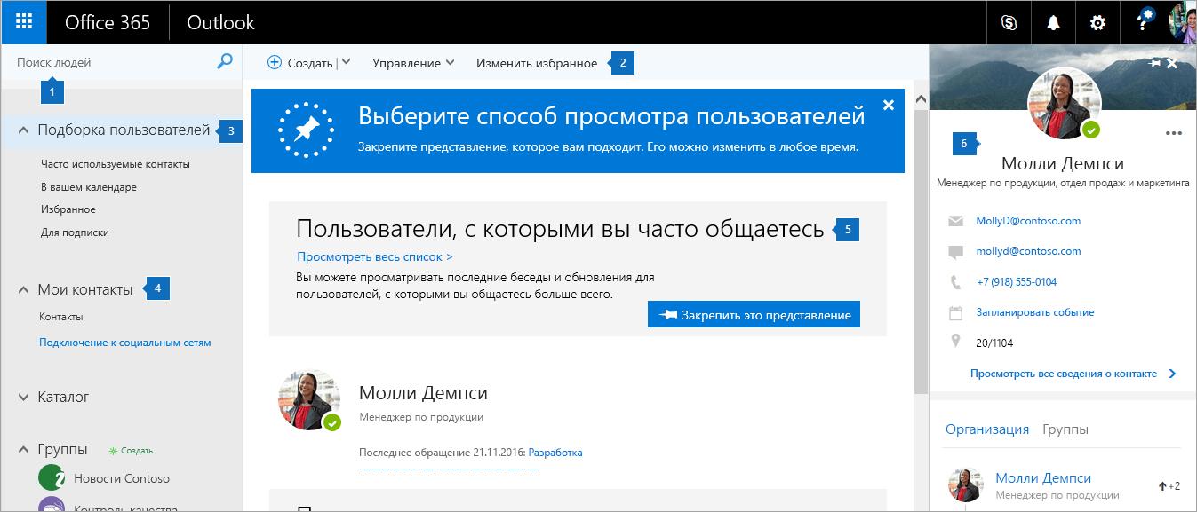 "Снимок экрана: страница ""Люди""."
