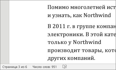 Отображается количество слов в строке состояния документа.