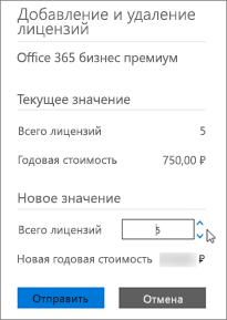 Используйте кнопки со стрелками для удаления лицензий из подписки.