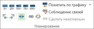Значок кнопки «Прерывание задачи» на вкладке «Задача».
