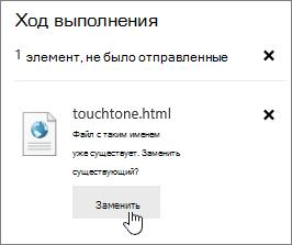 """Диалоговое окно с сообщением об ошибке добавления, выбрана кнопка """"Заменить"""""""
