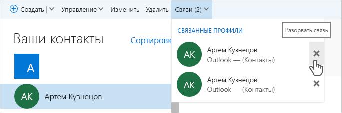 Удаление связи между контактами Outlook.com
