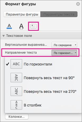 """В области """"Формат фигуры"""" выделен параметр """"Направление текста""""."""