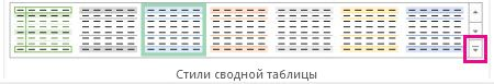 """Кнопка """"Дополнительные параметры"""" в коллекции """"Стили сводной таблицы"""""""