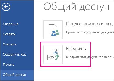 Получение кода внедрения для документа Word