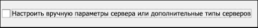 Выберите настройку вручную для электронной почты Gmail