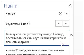 Область поиска в Word Online