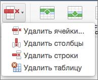 Удаление таблицы в Office для Mac