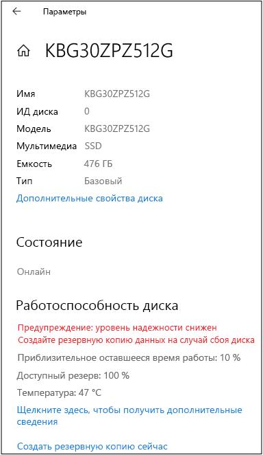 Пример страницы диска