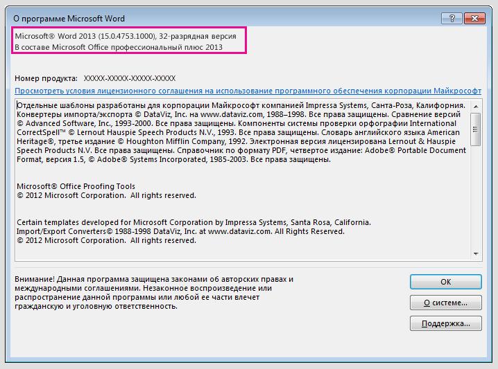 "Окно ""О программе Microsoft Word"" в Word 2013"
