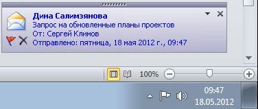 Оповещение Outlook на рабочем столе