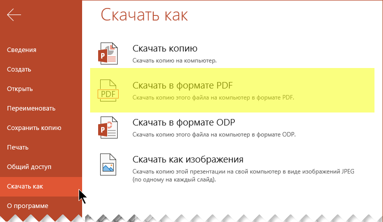 Выберите Файл > загрузить как > загрузить в формате PDF