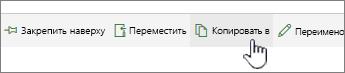 """Кнопка """"Копировать"""" в главном меню"""