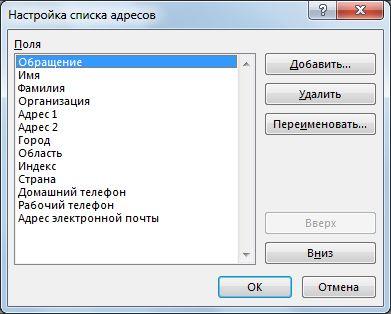 Диалоговое окно «Настройка списка адресов»